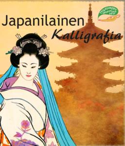 Menetelmaopas Japanilainen Kalligrafia